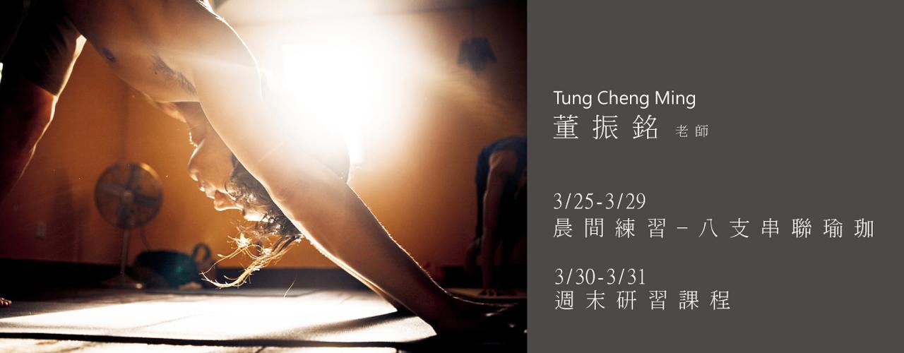 Tung Cheng Ming