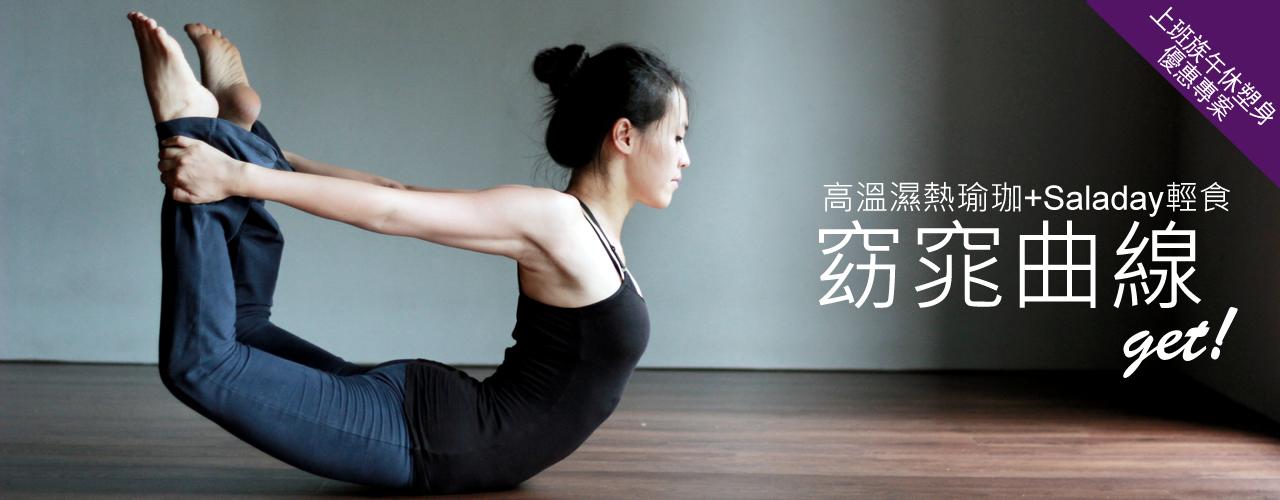 yoga fit 2