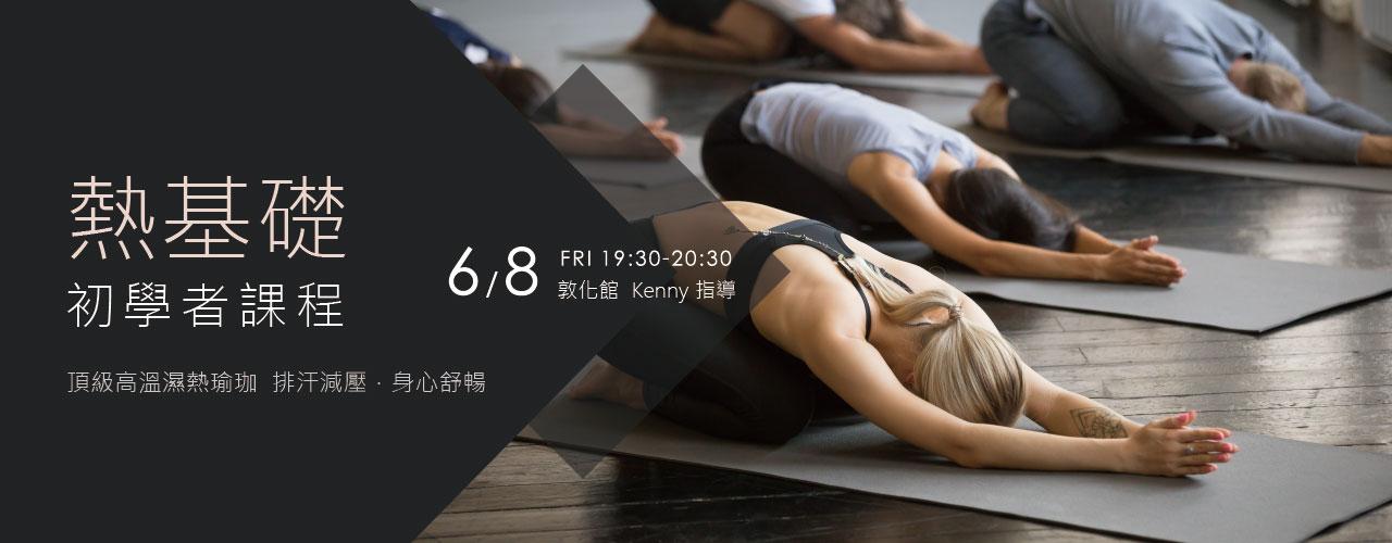 Yogajourney hot basic yoga