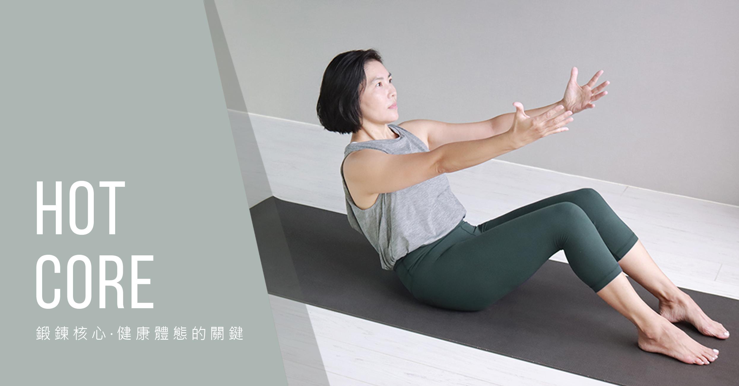 熱瑜珈_核心運動