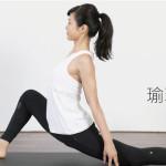 瑜珈初學者官網