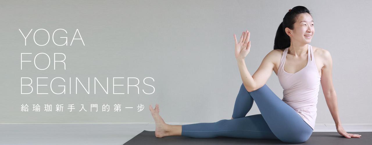 瑜珈初學者課程_瑜伽_瑜珈旅程_yoga journey_免費體驗