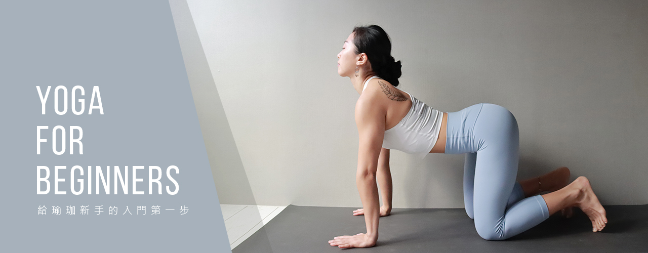瑜珈初學者_瑜珈旅程_yoga journey