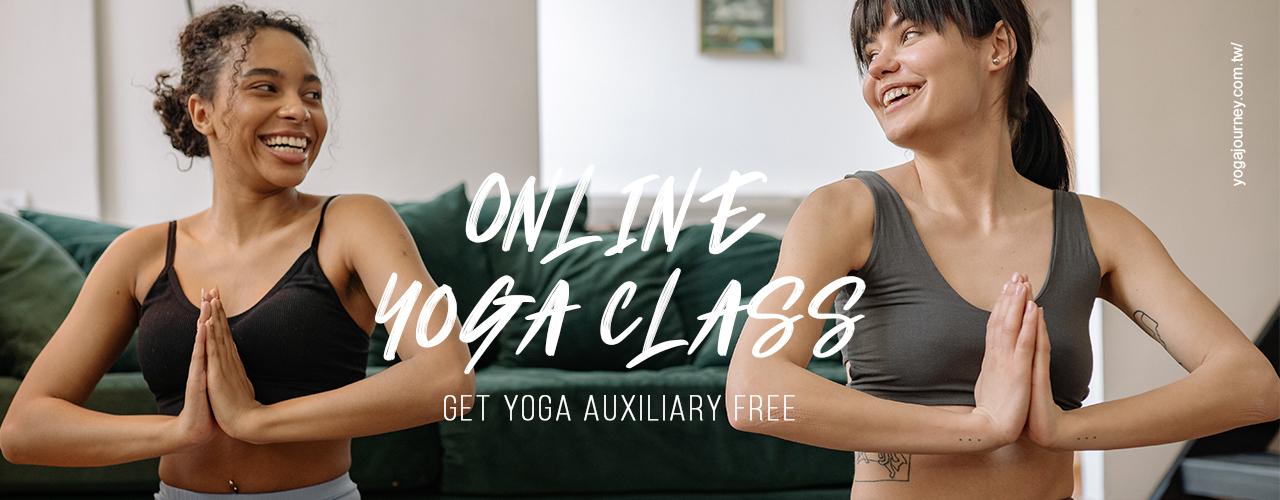 瑜珈旅程YOGA JOURNEY_線上瑜珈課程_贈送瑜珈輔具