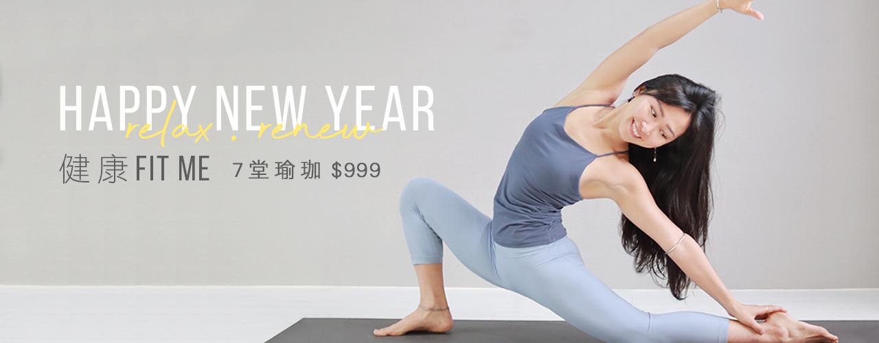 瑜珈旅程_新年計畫999-web