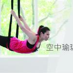 空中瑜珈官網