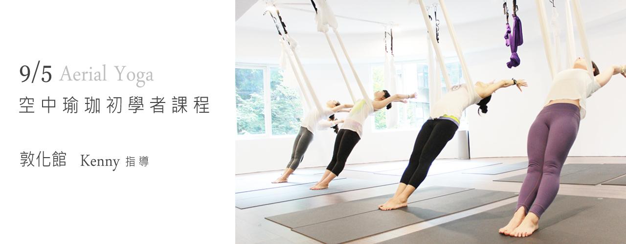 Aerial-yoga