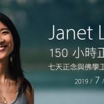 2019 JANET RYT