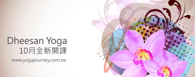 Yoga Journey瑜珈旅程 10月 Dheesan Yoga全新開課