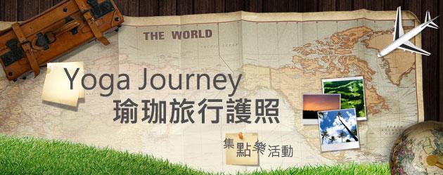 Yoga Journey瑜珈旅行護照 集點樂活動
