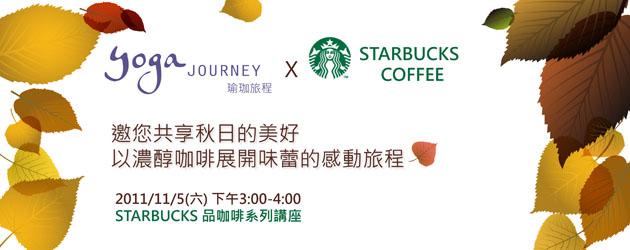 Yoga Journey瑜珈旅程STARBUCKS星巴客咖啡講座