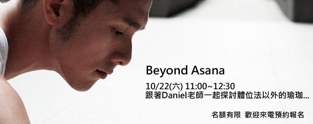 Yoga Journey瑜珈旅程Beyond-Asana