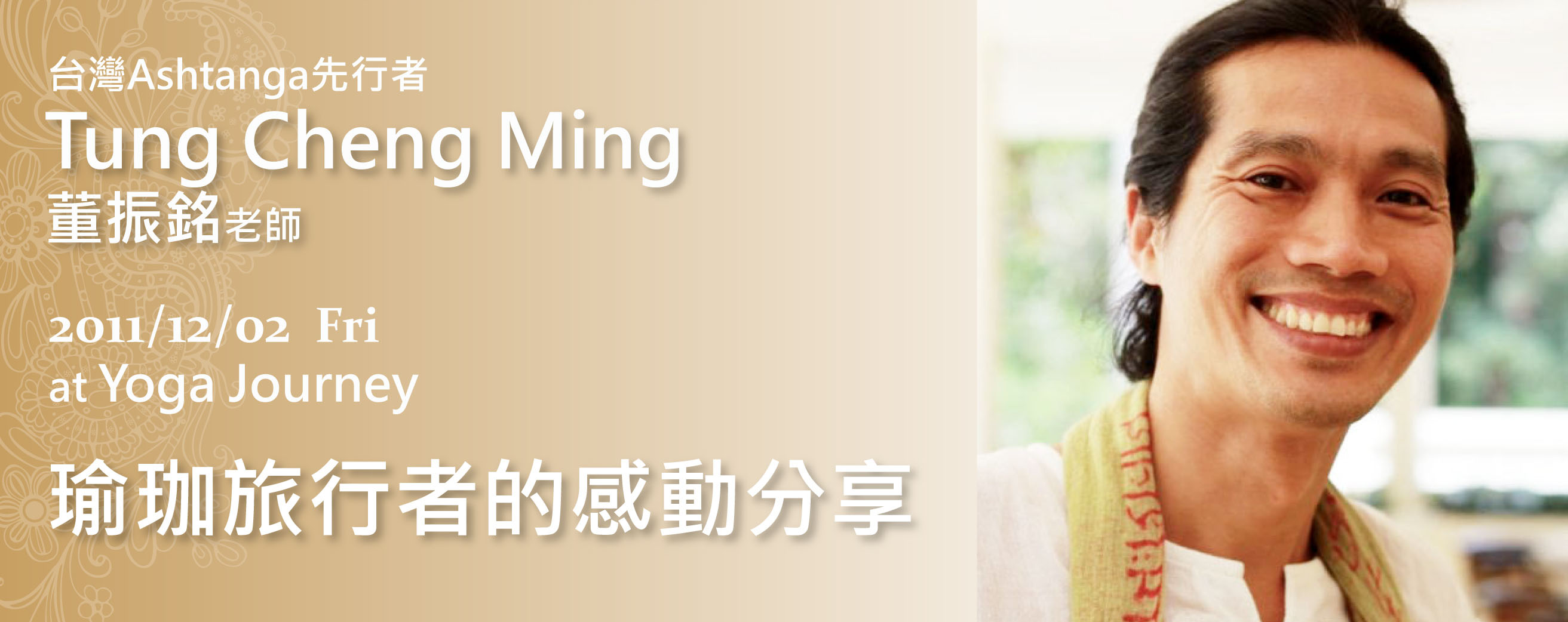 Yoga Journey瑜珈旅程 Tung Cheng Ming