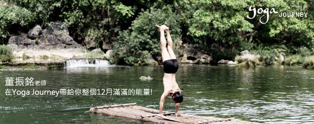 Yoga Journey瑜珈旅程 董振銘老師 Mysore Ashtanga