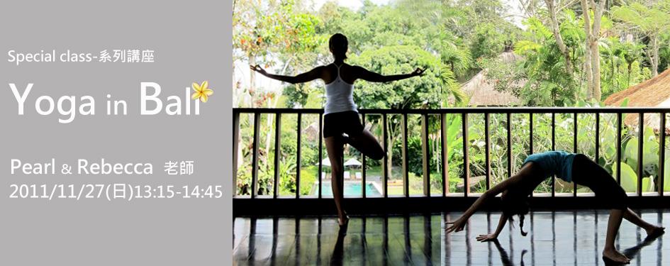 Yoga Journey瑜珈旅程-Yoga in bali