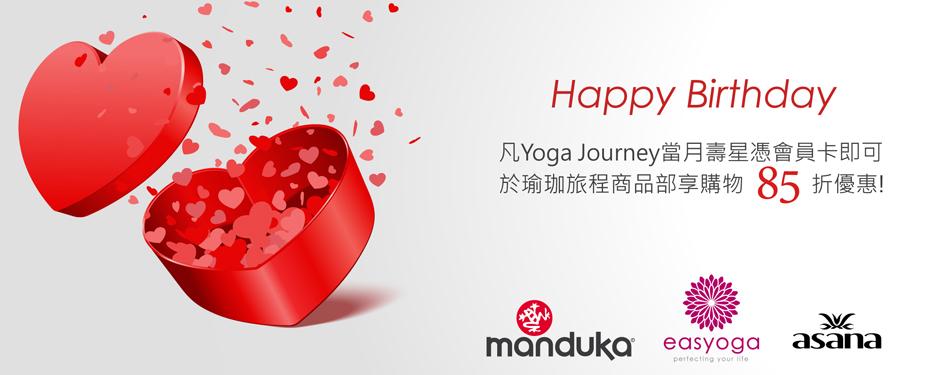 Yoga Journey瑜珈旅程 會員生日優惠折扣