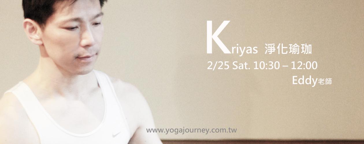 Yoga Journey 瑜珈旅程 Eddy - 瑜珈潔淨法