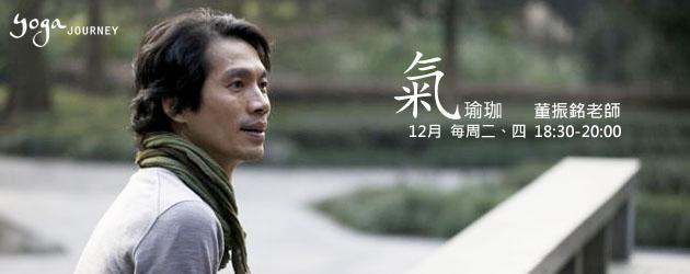 Yoga Journey Tung Cheng Ming