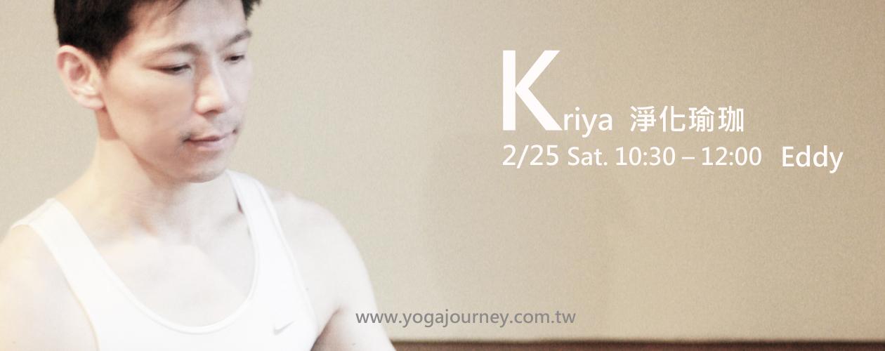 Yoga Journey - kriya