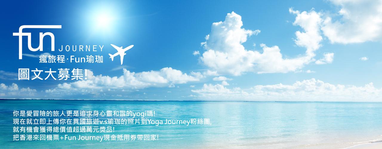 Yoga Journey瑜珈旅程 Fun Journey 上傳照片就有機會獲得香港來回機票