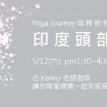 Yoga Journey母親節特別企劃 印度頭部按摩特別課程
