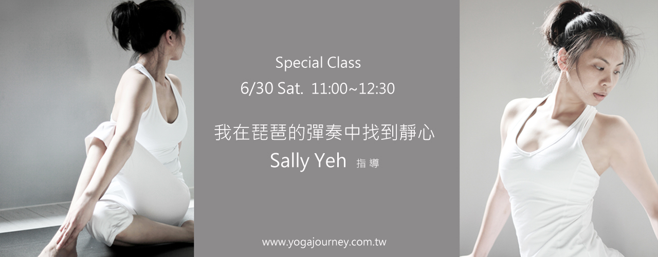Yoga Journey 瑜珈旅程 Sally老師 special class 我在琵琶的彈奏中找到靜心