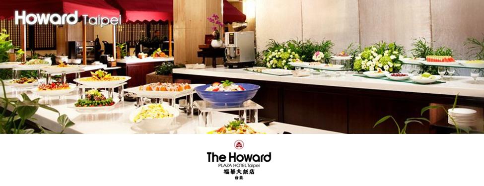 Yoga Journey 瑜珈旅程 Howard Taipei 台北福華飯店