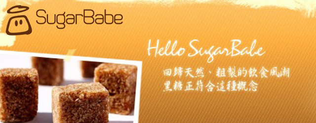 Suger baby