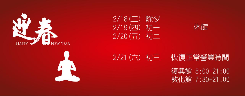 2015 新年營業時間