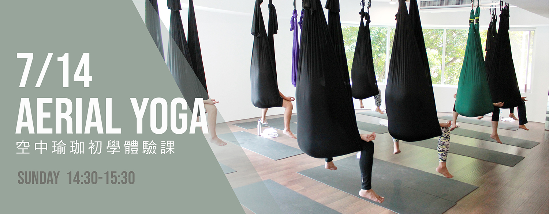 Yoga Journey 空中瑜珈
