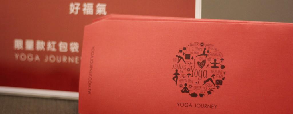 yoga journey 2020 red envelopes