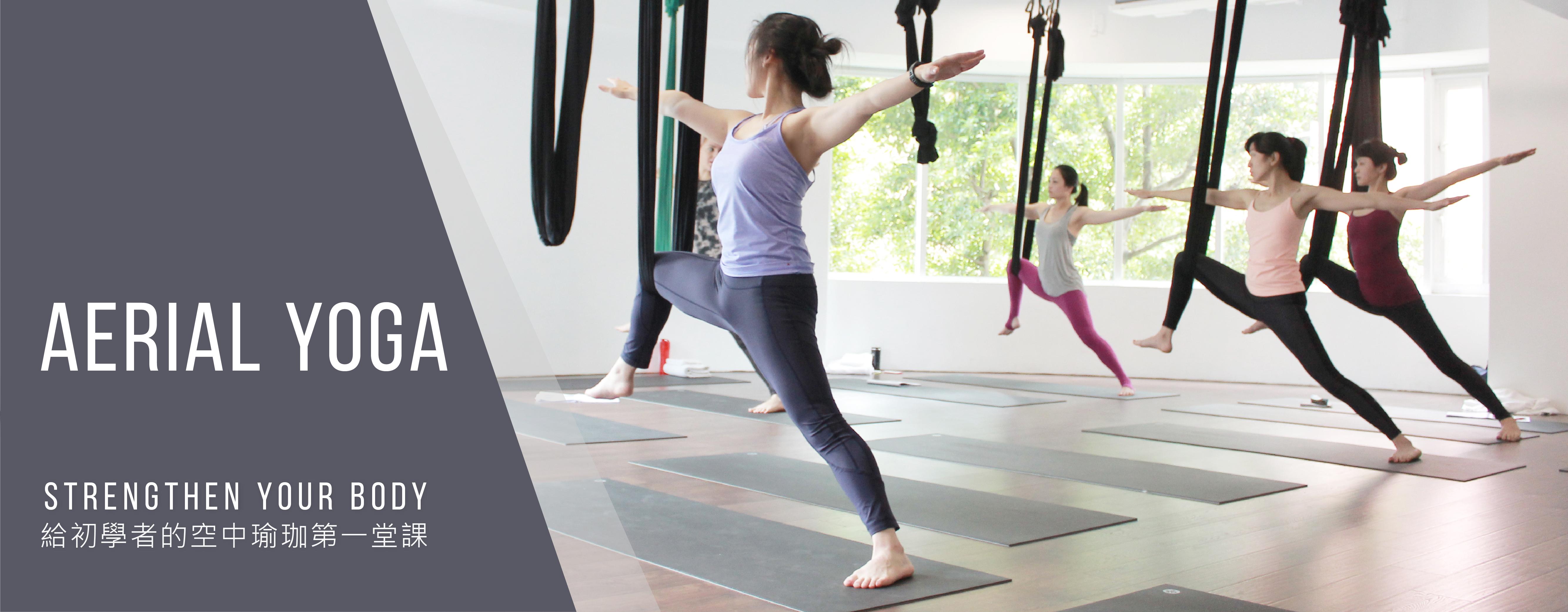 Yoga Journey 瑜珈旅程_空中瑜珈