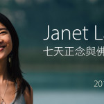 2019 Janet Lau Workshop
