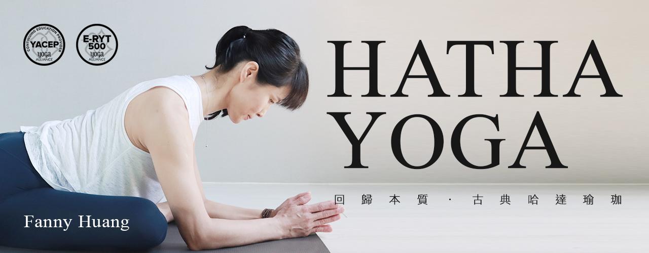 Fanny Huang 回歸本質.古典哈達瑜珈研習課 Part1