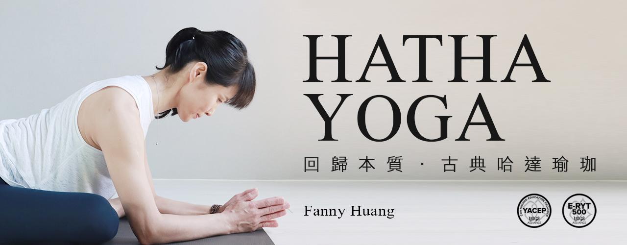 Fanny Huang 回歸本質.古典哈達瑜珈研習課