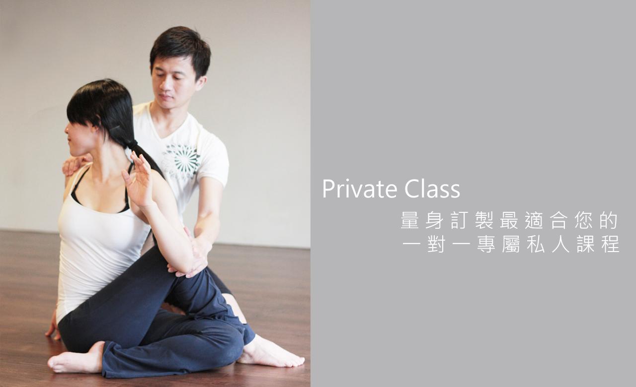 瑜珈旅程 ‧ Yoga Journey  | 私人課程