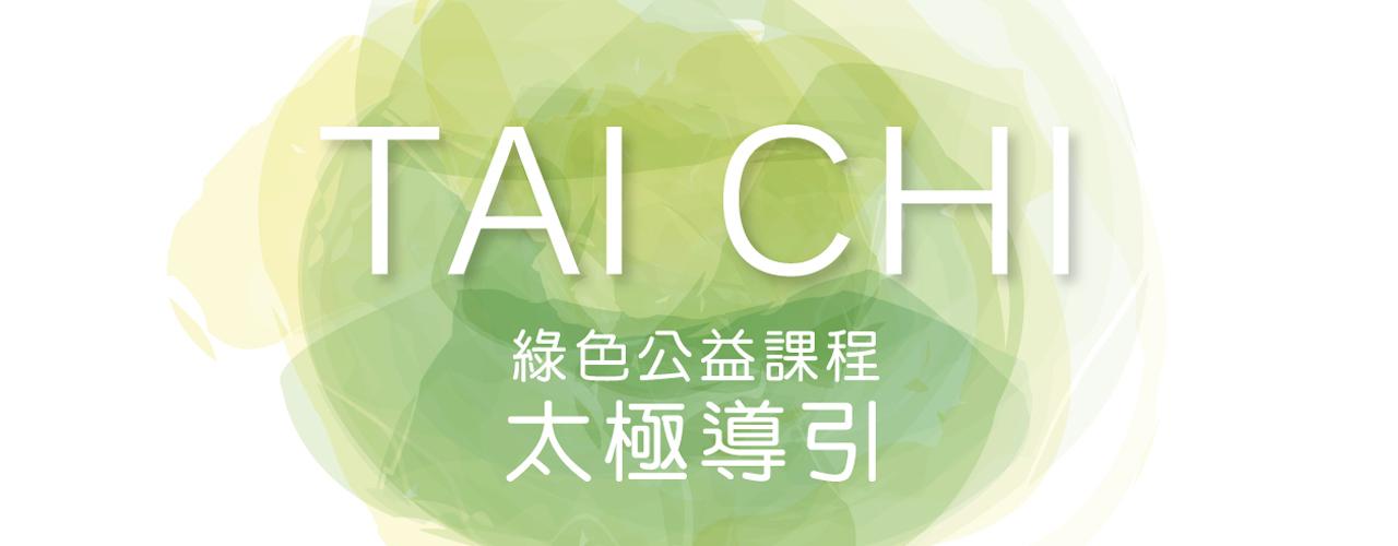 TAICHI_3