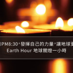 2017 EARTH HOUR  2