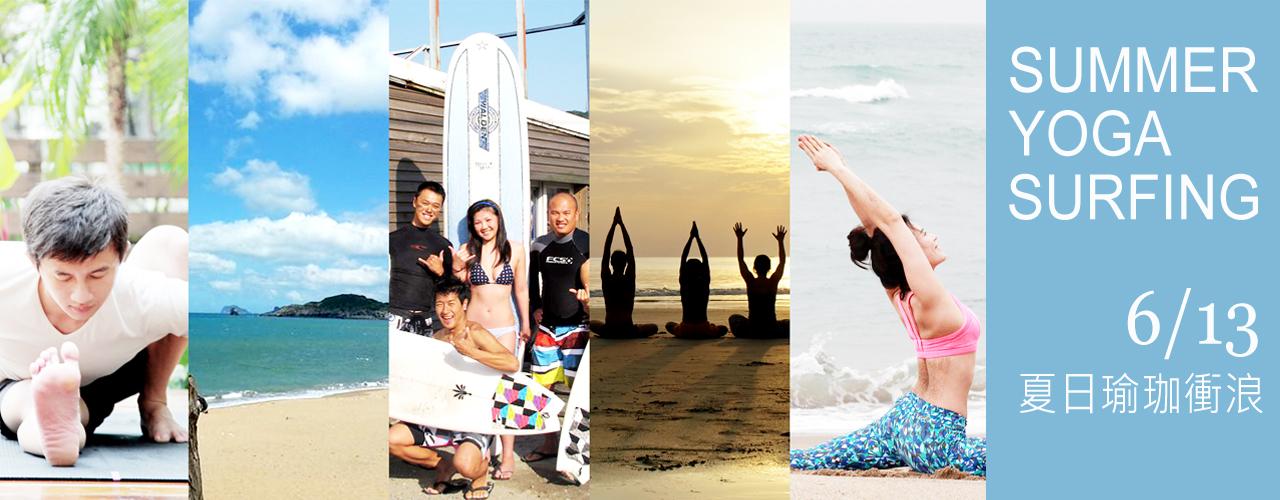surfing-yoga