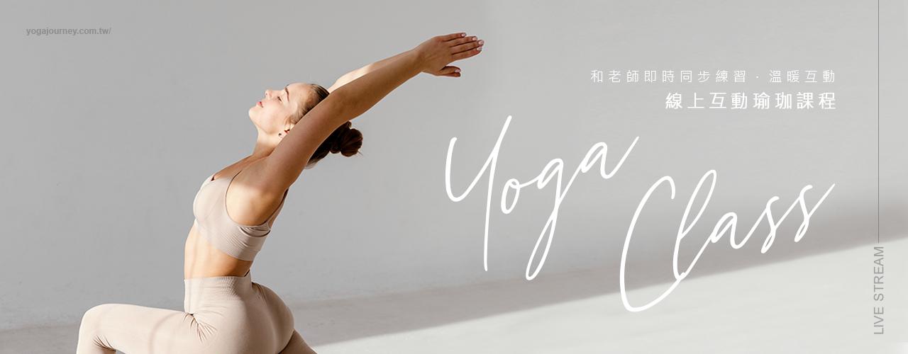 瑜珈_瑜伽_線上課程_線上運動_線上瑜珈_瑜珈影片_瑜珈旅程