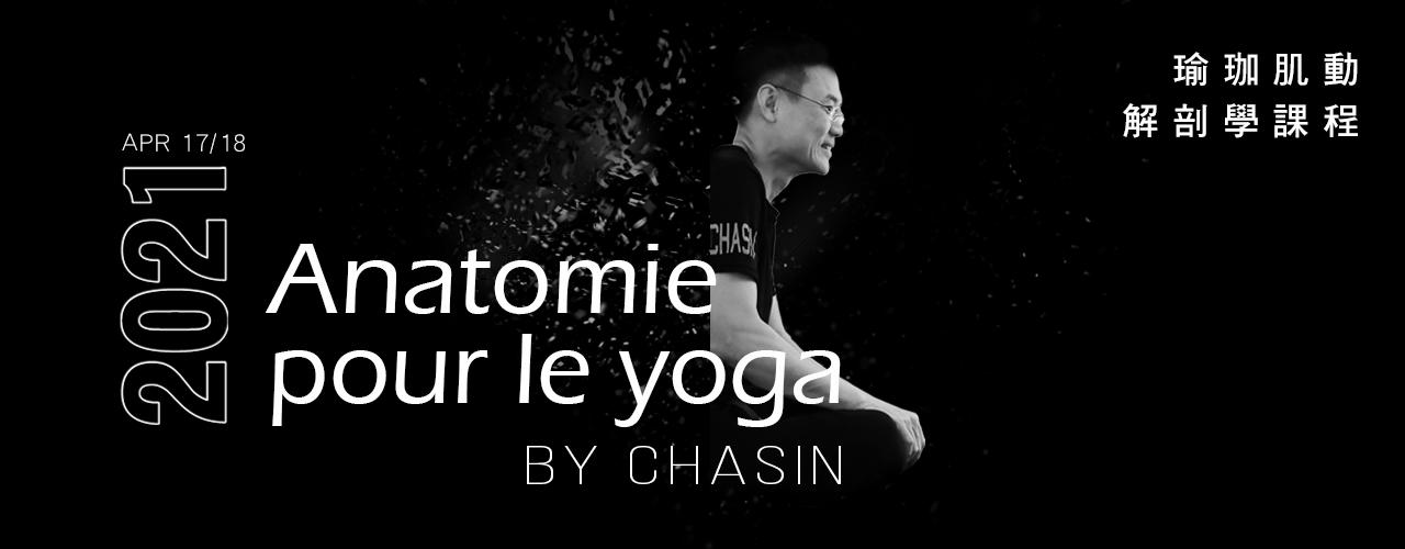 研習課_瑜珈肌動解剖學-家欣老師_瑜珈旅程