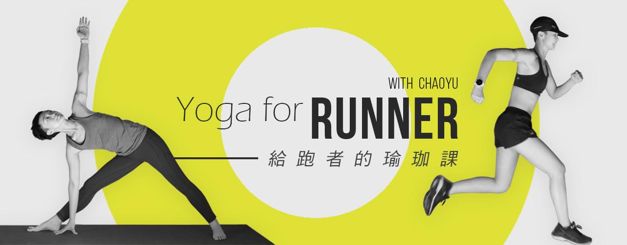 跑者瑜珈_瑜珈旅程_Yoga Journey