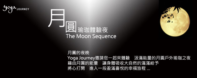 Yoga Journey 月圓瑜珈體驗夜