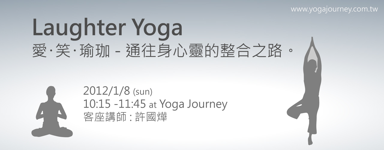 Yoga Journey瑜珈旅程 笑瑜珈