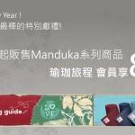 Yoga Journey Manduka