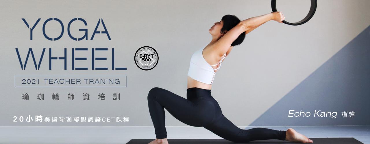 2021-yogawheel-瑜珈輪_師資培訓_瑜珈旅程
