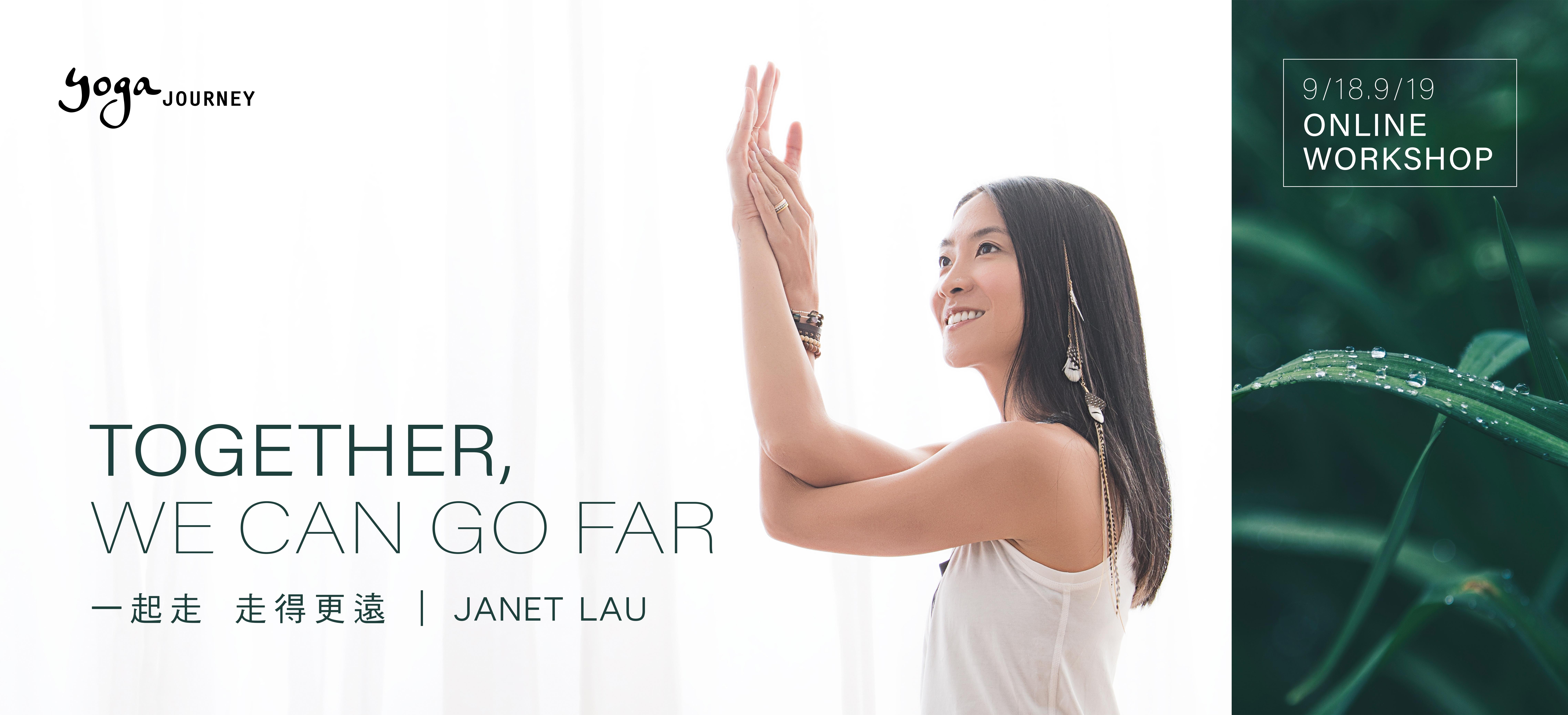 janet_lau_瑜珈_線上研習課