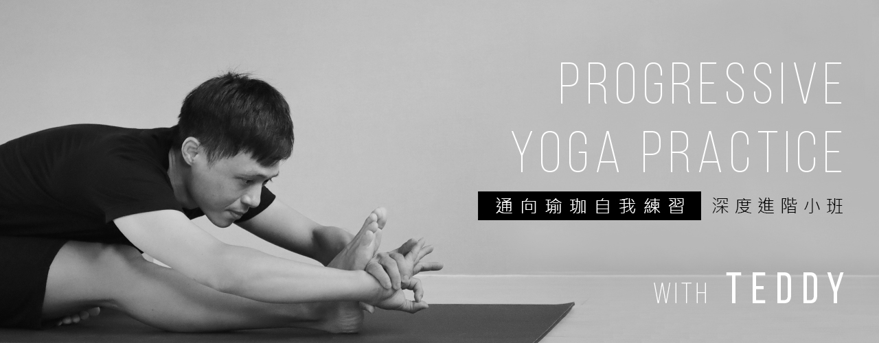 teddy_通向瑜珈自我練習